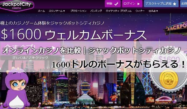 オンラインカジノ別稼ぎやすさで比較!オススメのサイト&ゲーム一挙紹介